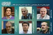 معرفی داوران بخش داستان «دوازدهمین جشنواره شعر و داستان انقلاب»