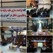شرکت روحانیون معلم در یک کارگاه آموزشی