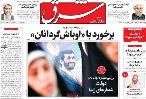 صفحه اول روزنامههای چهارشنبه ۲۳ مهر ۹۹