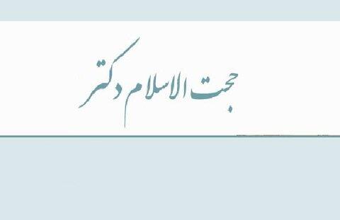 حجت الاسلام دکتر