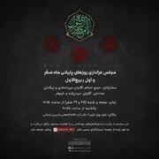 مجلس عزاداری روزهای پایانی ماه صفر در دفتر آیت الله العظمی شبیری زنجانی