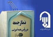 نماز جمعه این هفته در سراسر استان همدان تعطیل شد