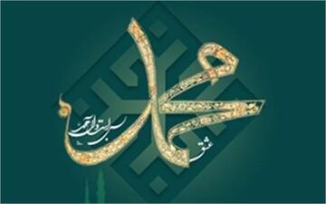 فراخوان کنگره شعر محمد(ص) منتشر شد