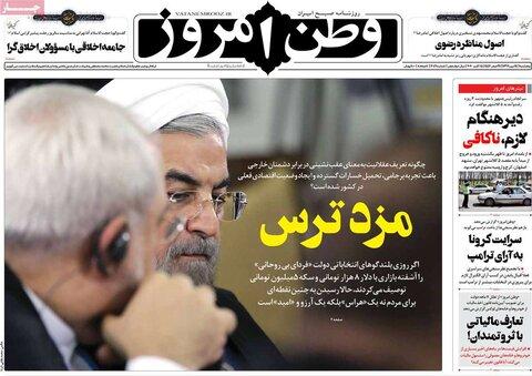صفحه اول روزنامههای پنجشنبه ۲۴ مهر ۹۹