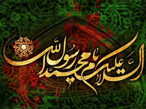محمد رسول الله صلی اللہ علیہ و آلہ و سلم