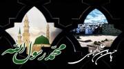 عالم اسلام، رحلت رسول (ص) اسلام اور شہادت امام حسن (ع) پر سوگوار و عزادار