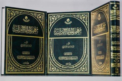 آستان عباسی کا قرآنی لغت نامہ شائع