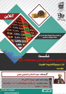 نشست آنلاین منتخب احکام شرعی معاملات روز برگزار می شود