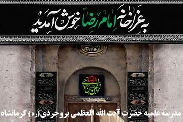برگزاری روضه های خانگی در کرمانشاه