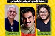 هیئت انتخاب آثار بخش دانشجویی جشنواره تئاتر مقاومت معرفی شدند