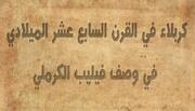 كربلاء في القرن السابع عشر الميلادي في وصف فيليب الكرملي