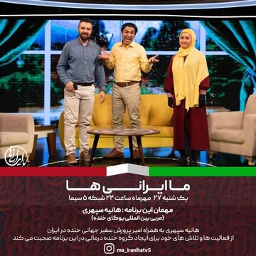 «ما ایرانیها» با خنده به استقبال اولین شب ربیع الاول می رود
