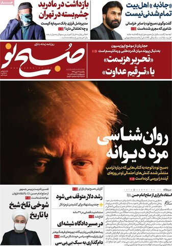 صفحه اول روزنامههای یکشنبه ۲۷ مهر ۹۹