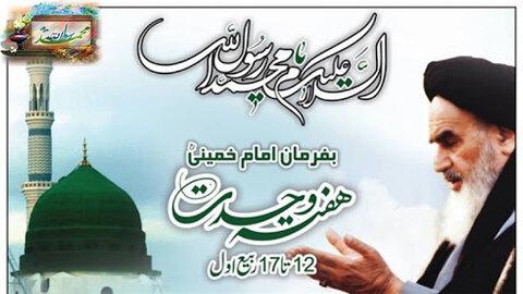 یوم میلاد النبی (ص)