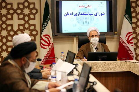 تصاویر/ اولین جلسه شورای سیاستگذاری ادیان