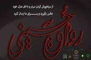 آیین اختتامیه مسابقه عکاسی «رواق حسینی(ع)» برگزار شد