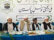 لاہور، ملی یکجہتی کونسل پاکستان کا سربراہی اجلاس
