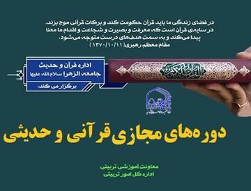 آغاز ثبت نام دورههای قرآنی و حدیثی ویژه نیمسال اول تحصیلی