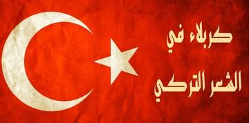 كربلاء في الشعر التركي