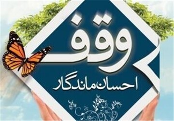 نشست تخصصی وقف و روحانیت در تبریز برگزار میشود