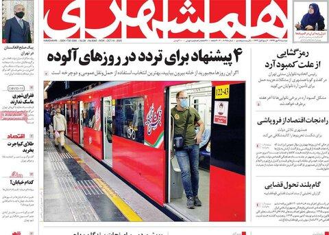 صفحه اول روزنامههای دوشنبه ۲۸ مهر ۹۹