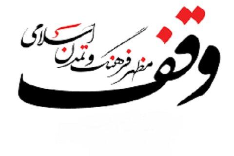 نشست تخصصی وقف در توسعه فرهنگ و تمدن اسلام