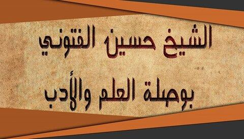 الشيخ حسين الفتوني