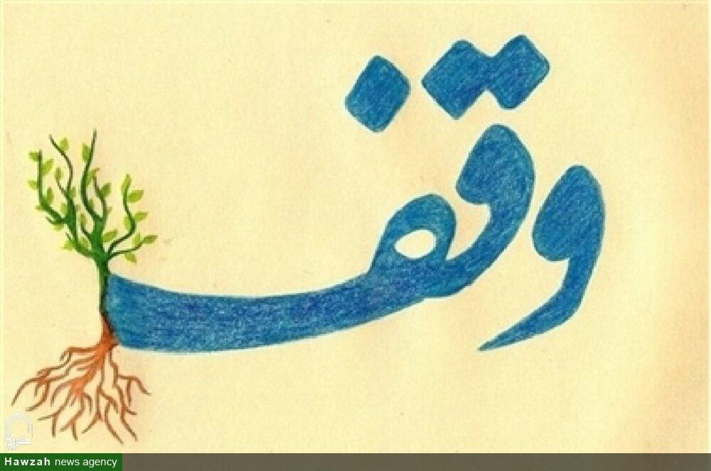 کلیپ |  جایگاه وقف در اسلام
