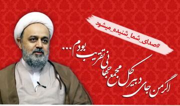 فیلم | انعکاس پویش «اگر من جای دبیرکل مجمع جهانی تقریب مذاهب بودم...» در شبکه قرآن