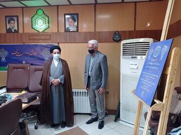 وقف جدید ۳۰ میلیارد ریالی در فارس رونمایی شد