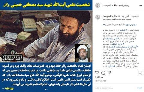 شهید مصطفی خمینی