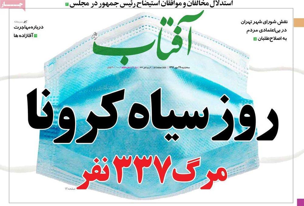 صفحه اول روزنامههای سه شنبه ۲۹ مهر ۹۹