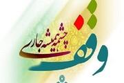موقوفه ای در کرمانشاه با ۲۳ هزار رقبه