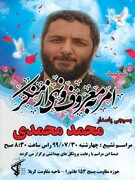 تسلیت بسیج اساتید و نخبگان حوزه تهران به مناسبت شهادت شهید محمدی