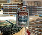 کتاب الفائق فی الاصول (چاپ هفتم) به کتاب فروشی حوزه رسید