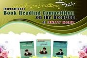 ولایت فاؤنڈیشن دہلی کی جانب سے ہفتہ وحدت کی مناسبت پر بین الاقوامی کتابخوانی کے مقابلے کا انعقاد