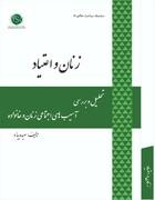 کتاب «تحلیل و بررسی آسیبهای اجتماعی زنان و خانواده» به چاپ رسید
