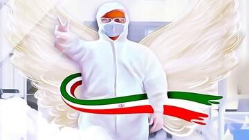 شهادت دومین مدافع سلامت استان یزد