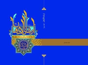 کتاب دوجلدی حاشیه ارشادالاذهان منتشر شد