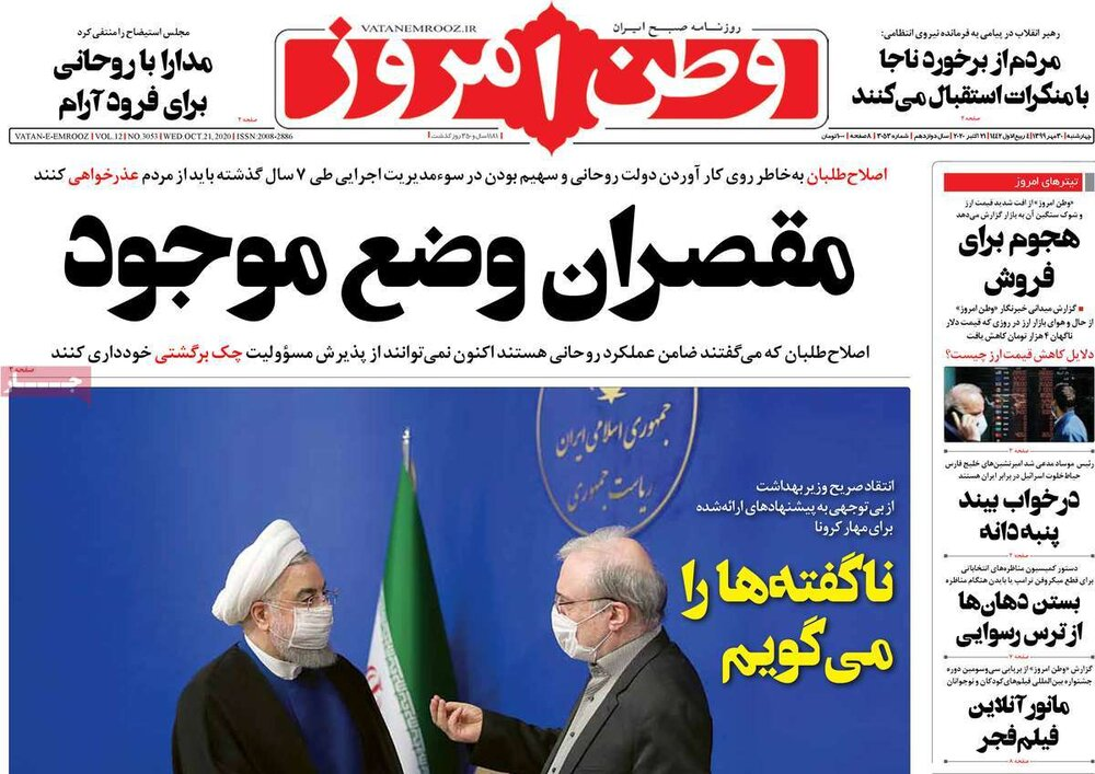 صفحه اول روزنامههای چهارشنبه ۳۰ مهر ۹۹