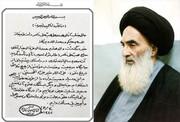 حاجی محب علی ناصر کے انتقال پر دفتر آیت اللہ العظمیٰ سیستانی کا تعزیتی پیغام