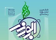نگاهی بر بخش های اصلی و فرعی ششمین جشنواره رسانهای ابوذر قم