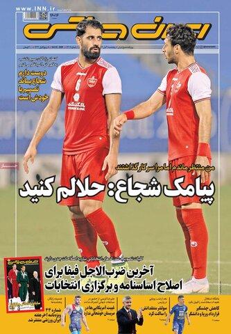 صفحه اول روزنامههای پنجشنبه ۱ آبان ۹۹
