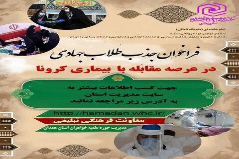 فراخوان طلاب جهادی