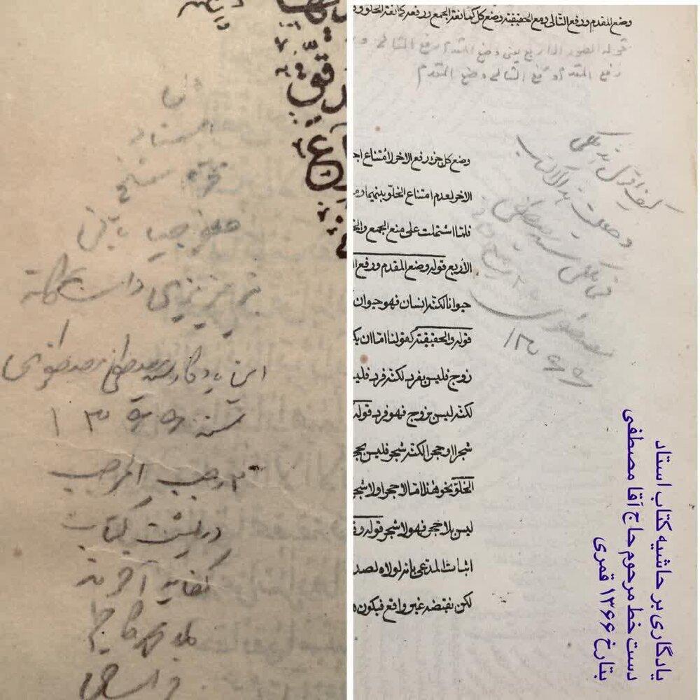 دستخط آیت الله سید  مصطفی خمینی در یکی از صفحات حاشیه ملاعبدالله متعلق به  آیت الله سبحانی مربوط به سال ۱۳۶۶ قمری