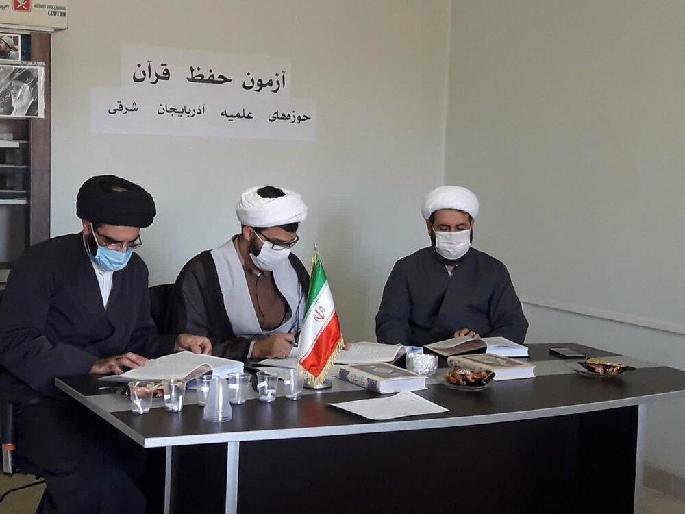آزمون حفظ قرآن کریم در حوزه علمیه اذربایجان شرقی