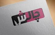 یادداشت رسیده | دوران نوجوانی و چالشهای اینترنتی