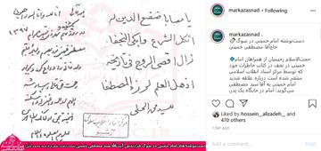 متن دستنوشته امام خمینی در سوگ حاجآقا مصطفی خمینی+تصویر