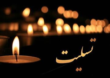 تسلیت مرکز ارتباطات و بین الملل حوزه در پی شهادت حجت الاسلام معارف صفراُف