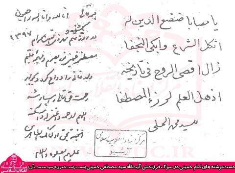 دستنوشته امام خمینی در سوگ حاجآقا مصطفی خمینی